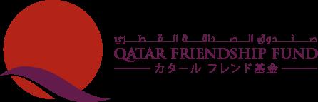 カタール フレンド基金