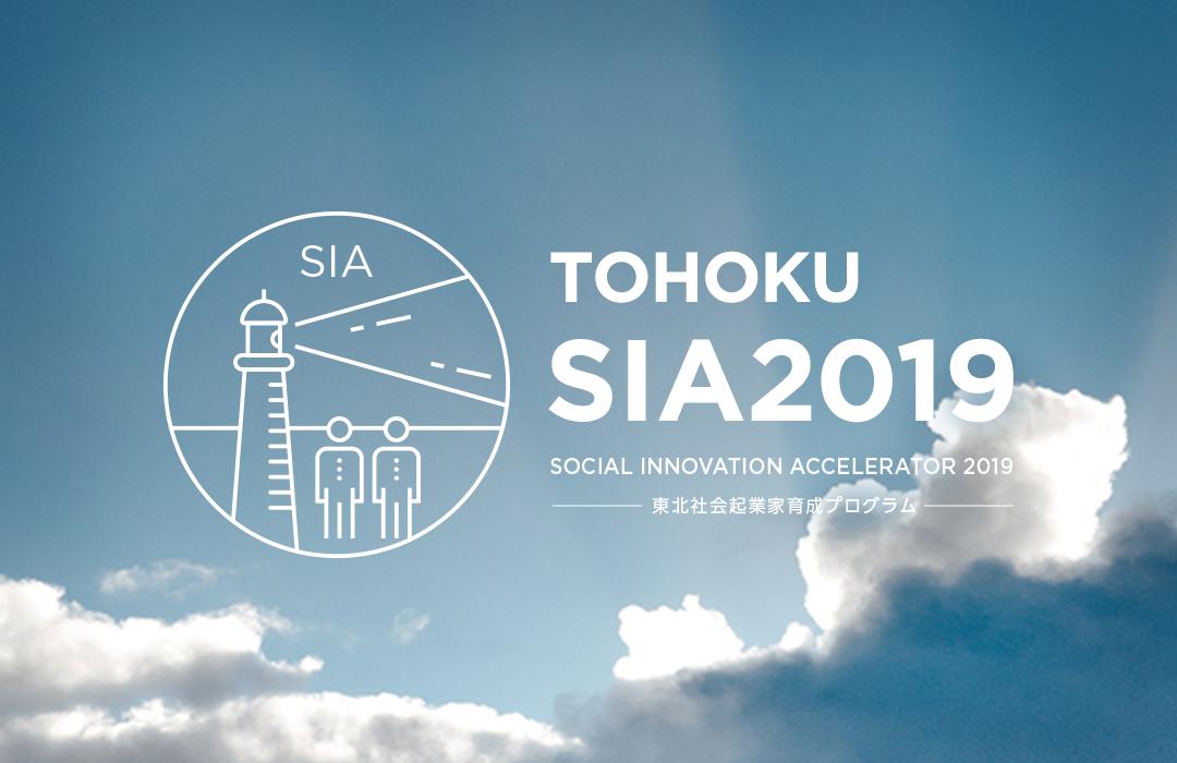 Social Innovation Accelerator(社会起業家育成)プログラム(通称SIA)