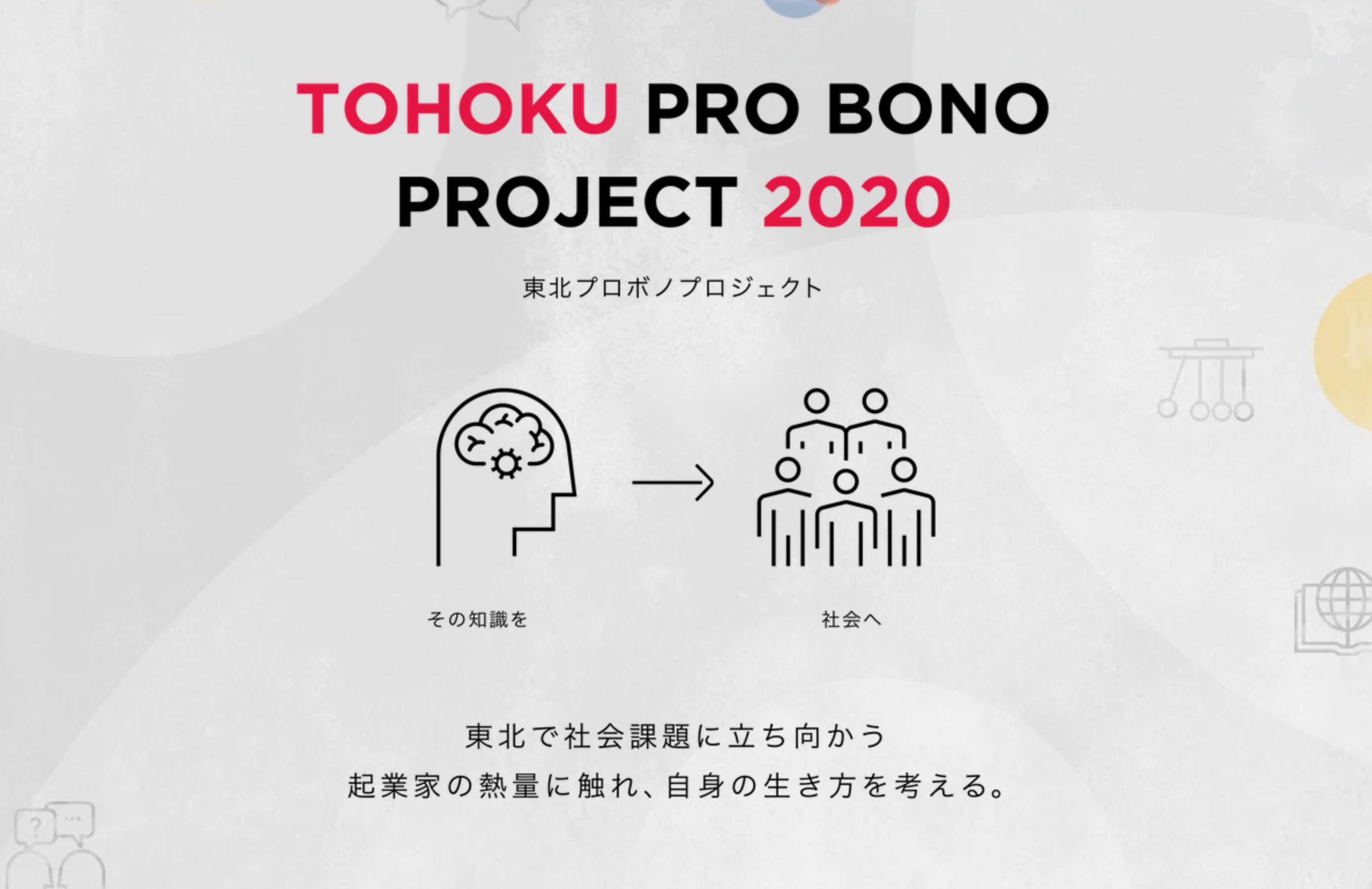 東北プロボノプロジェクト