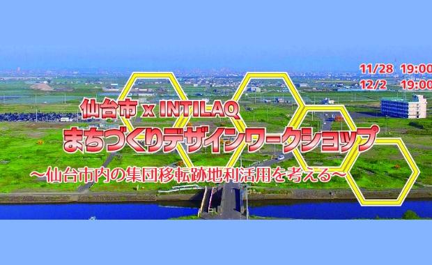 仙台市 x INTILAQ まちづくりデザインワークショップ