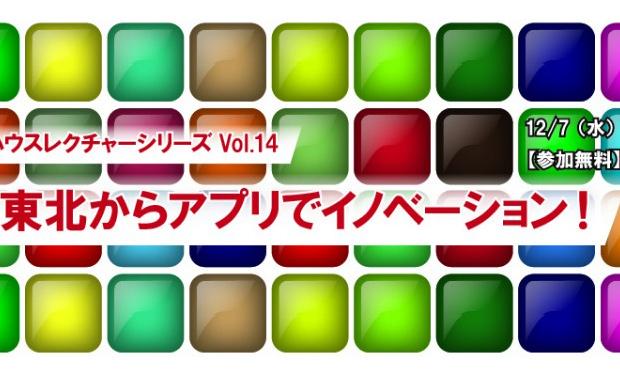 INTILAQハウスレクチャーシリーズ Vol.14 東北からアプリでイノベーション!