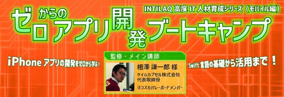 ゼロからのアプリ開発ブートキャンプ INTILAQ高度IT人材育成シリーズ(モバイル編)