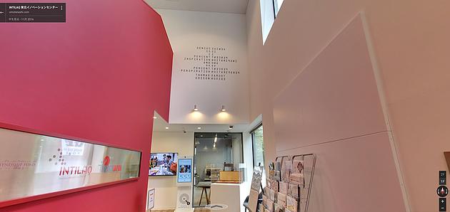 INTILAQ東北イノベーションセンターがウェブで内覧できるようになりました !