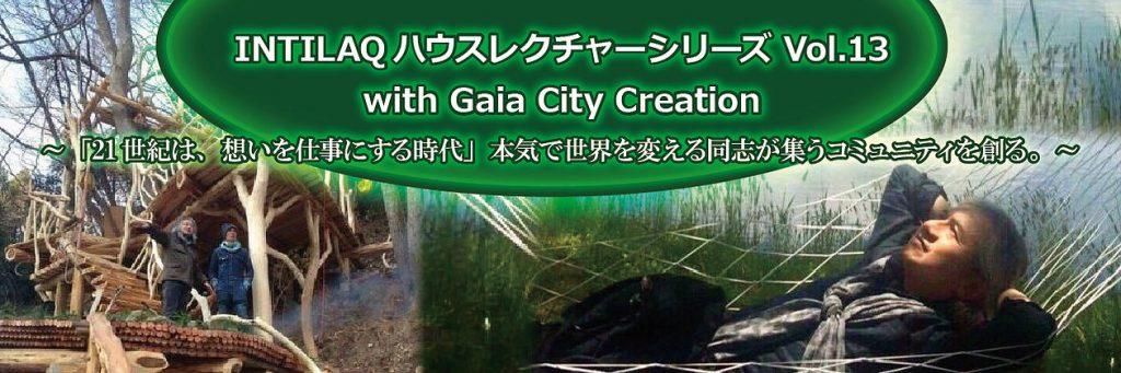 INTILAQハウスレクチャーシリーズ Vol.13 with Gaia City Creation ~「21世紀は、想いを仕事にする時代」本気で世界を変える同志が集うコミュニティを創る。~