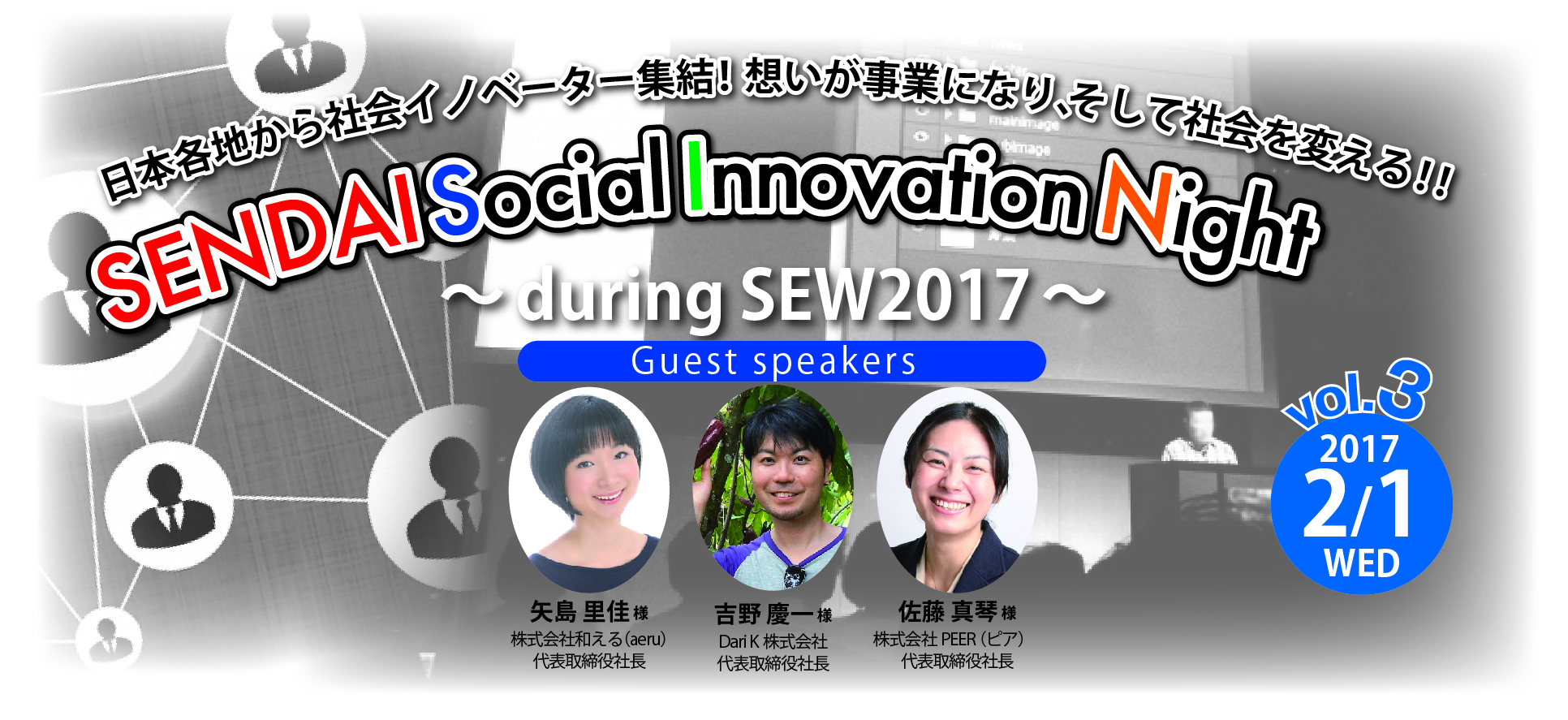 SENDAI Social Innovation Night Vol.3 during SEW2017