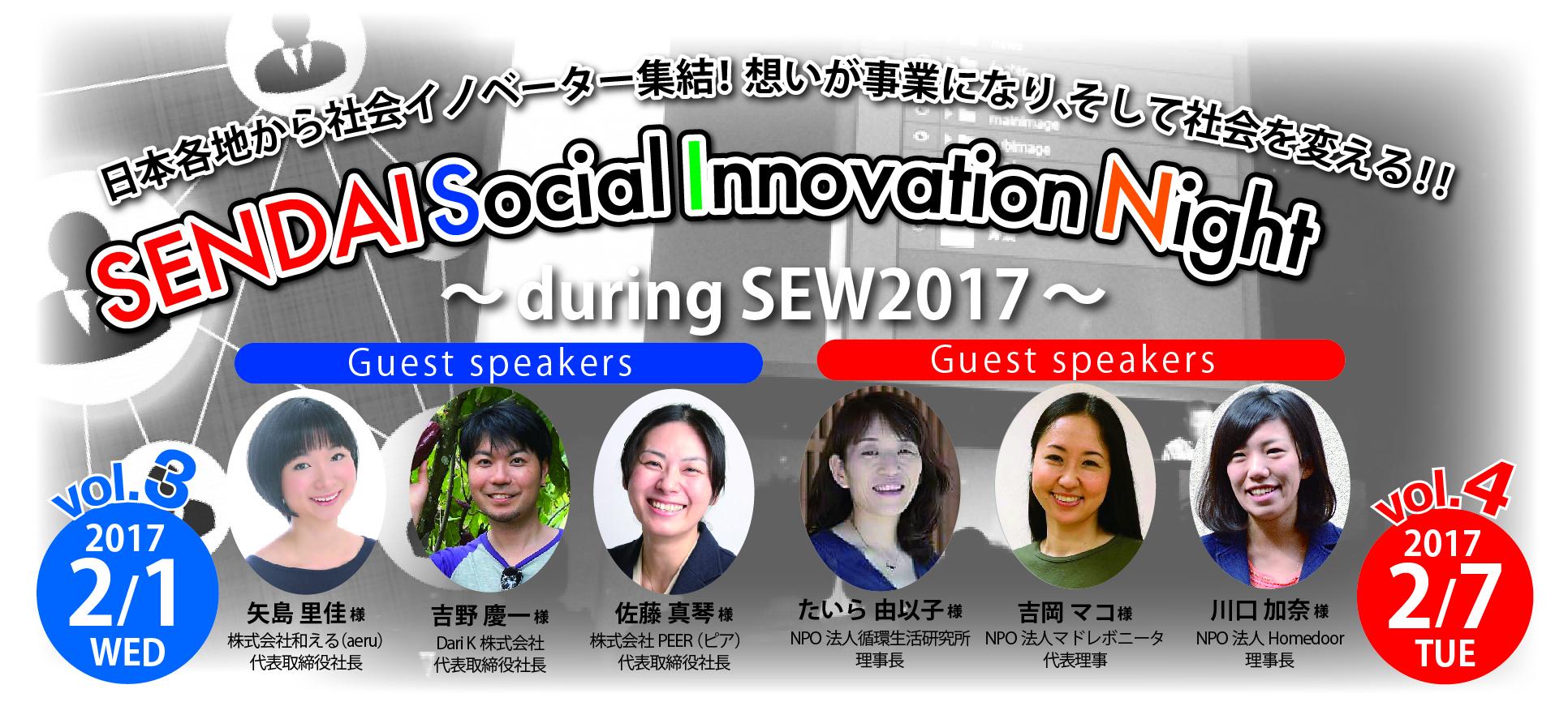 SENDAI Social Innovation Night Vol.3 during SEW2017