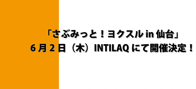 「さぶみっと!ヨクスル in 仙台」6月2日(木)INTILAQにて開催決定!