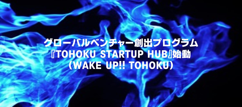 【共催イベント】10/5 グローバルベンチャー創出プログラム『TOHOKU STARTUP HUB』始動