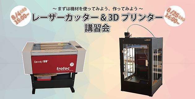 「レーザーカッター」&「3Dプリンター」講習会