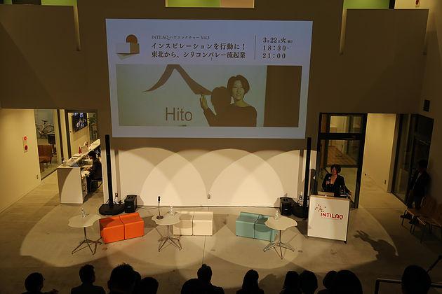 【イベントレポート】ハウスレクチャーシリーズVol.5「インスピレーションを行動に!東北からシリコンバレー流起業」開催しました