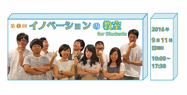 第1回 イノベーションの教室 for Students