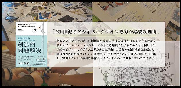 INTILAQハウスレクチャーシリーズ Vol.8 with フェリシモ startline 「21世紀のビジネスにデザイン思考が必要な理由」