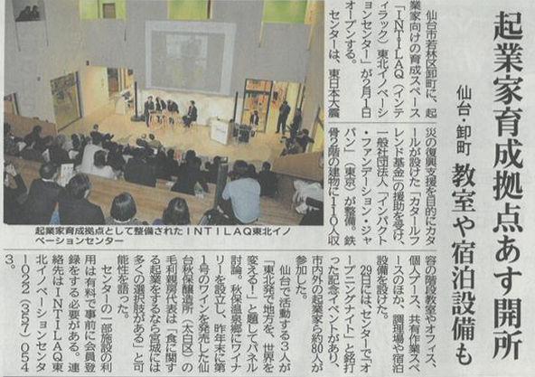 【メディア情報】河北新報に掲載されました