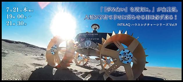 INTILAQ ハウスレクチャーシリーズ Vol.9 ~「『夢みたい』を現実に。」が合言葉。人類が宇宙で幸せに暮らせる日は必ず来る!~