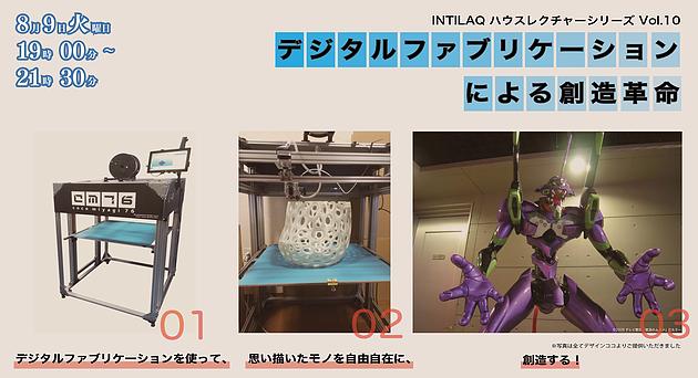INTILAQ ハウスレクチャーシリーズ Vol.10〜デジタルファブリケーションによる創造革命〜