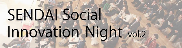 【共催イベント】SENDAI Social Innovation Night vol.2