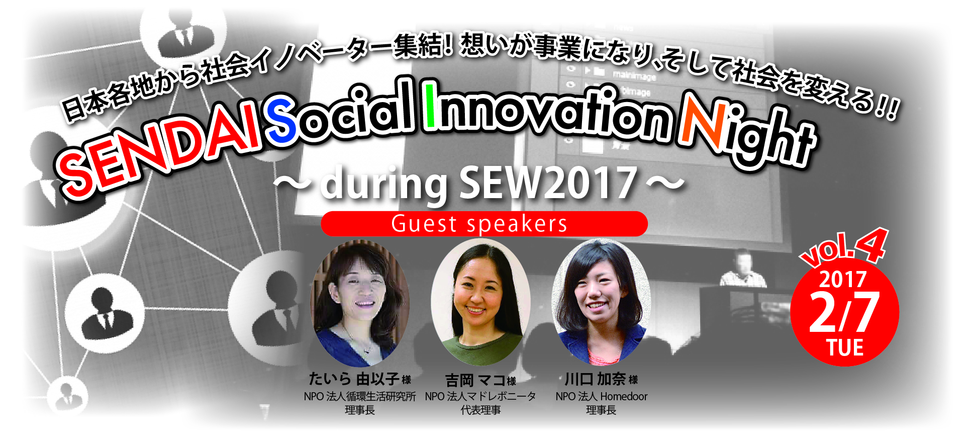SENDAI Social Innovation Night Vol.4 during SEW2017