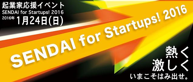 起業家応援イベント! SENDAI for Startups 2016!
