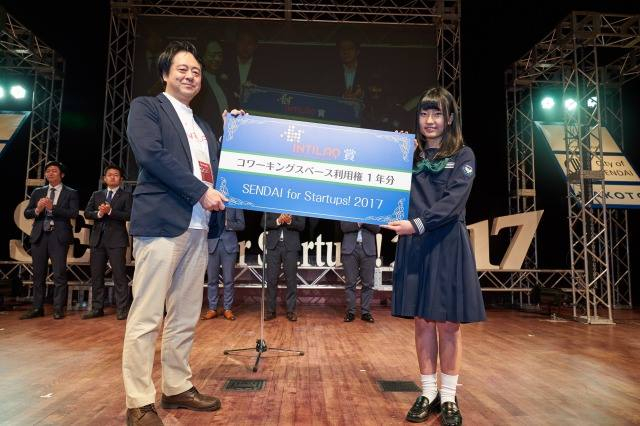 【現役女子高生起業家】米村詩枝菜さんがINTILAQ賞を受賞されました!