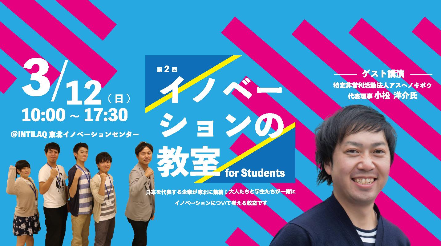 【参加無料】第2回イノベーションの教室 for Students
