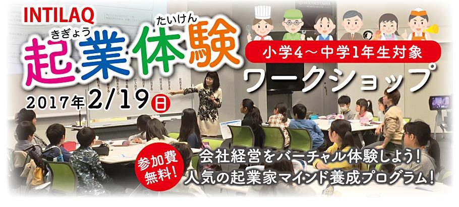 【小学4〜中学1年生対象】起業体験ワークショップ