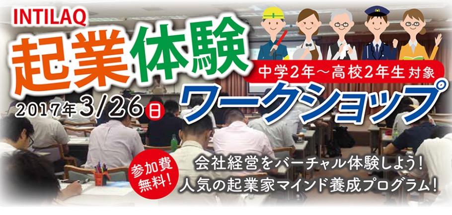 【中学2〜高校2年生対象】起業体験ワークショップ