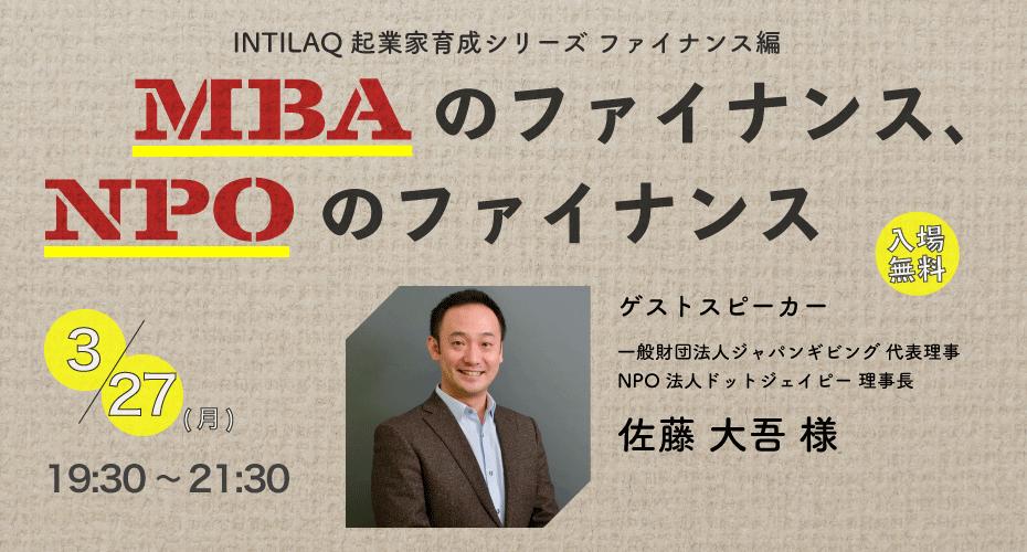 MBAのファイナンス、NPOのファイナンス – INTILAQ起業家育成シリーズ ファイナンス編