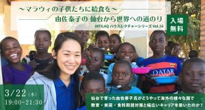 ~マラウィの子供たちに給食を~由佐泰子の 仙台から世界への道のり- INTILAQ ハウスレクチャーシリーズVol.16