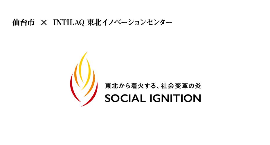 仙台市とINTILAQによる「SOCIAL IGNITION 〜東北から着火する社会変革の炎〜」 事業のご案内