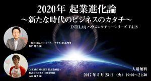 2020年 起業進化論  〜新たな時代のビジネスのカタチ〜 INTILAQハウスレクチャーシリーズ Vol.18