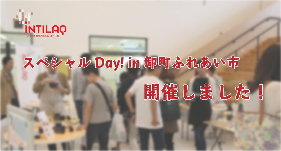 豪華イベント二本立て!スペシャルDay in卸町ふれあい市開催