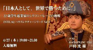 「日本人として、世界で勝つために。」22歳学生起業家のシリコンバレーでの挑戦 ー INTILAQ ハウスレクチャーシリーズVol.17