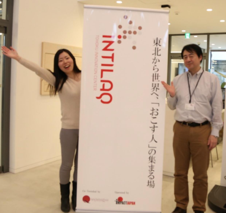 突撃!INTILAQ東北イノベーションセンター in 仙台