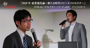 【イベントレポート】「2020年 起業進化論~新たな時代のビジネスのカタチ~」INTILAQハウスレクチャーシリーズ vol.18