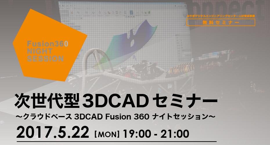 次世代型3DCADセミナー~クラウドベース3DCAD Fusion 360 ナイトセッション~