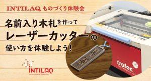 名前入り木札を作って、レーザーカッターの使い方を体験しよう! INTILAQものづくり体験会 2019/04/17