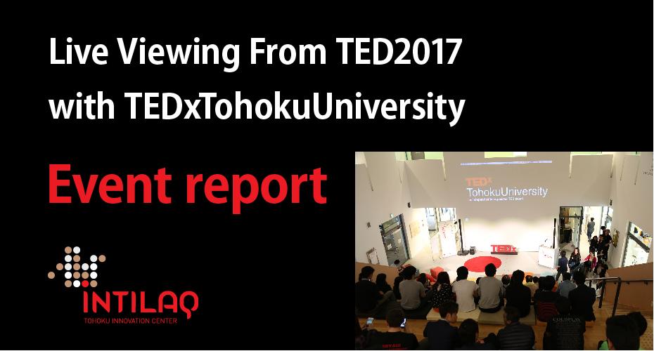 【イベントレポート】Live Viewing From TED2017 with TEDxTohokuUniversity