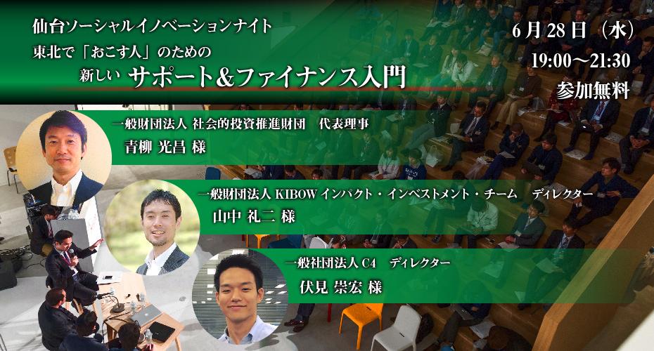 仙台ソーシャルイノベーションナイト 東北で「おこす人」のための新しいサポート&ファイナンス入門