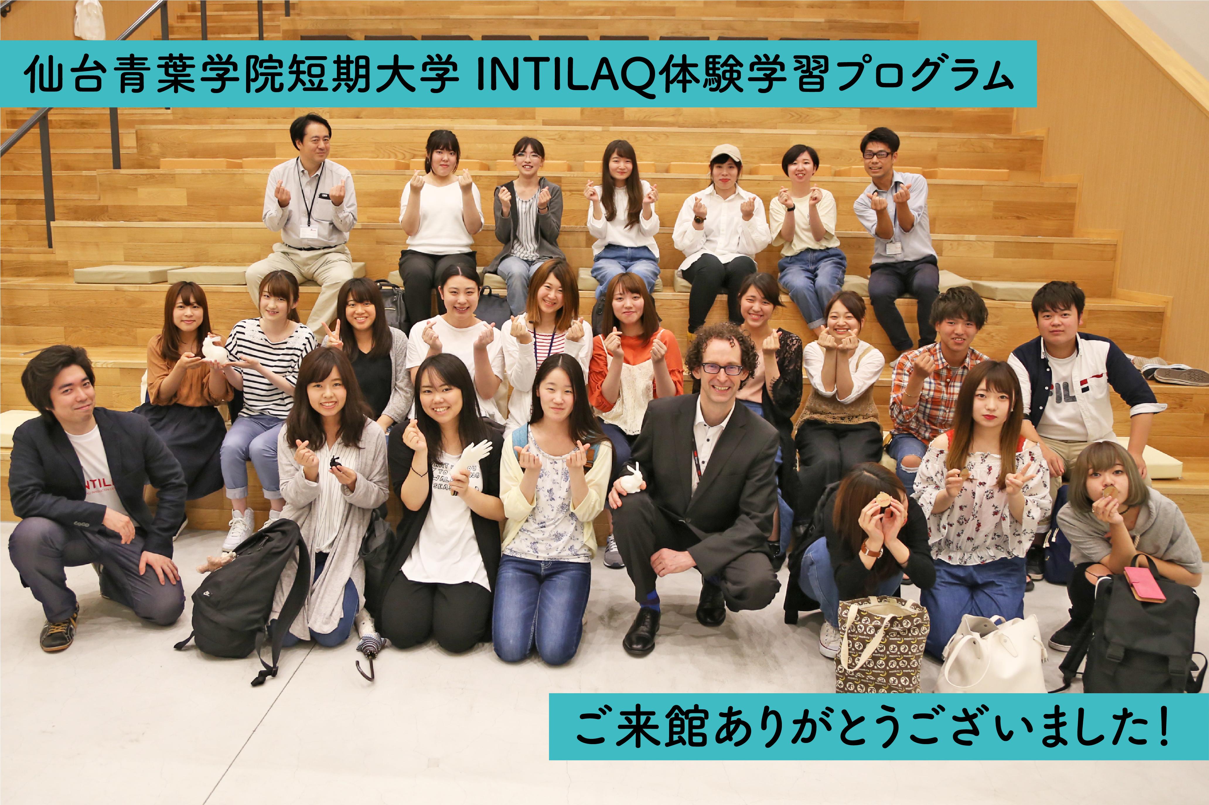 イベントレポート】仙台青葉学院短期大学intilaq体験学習プログラム