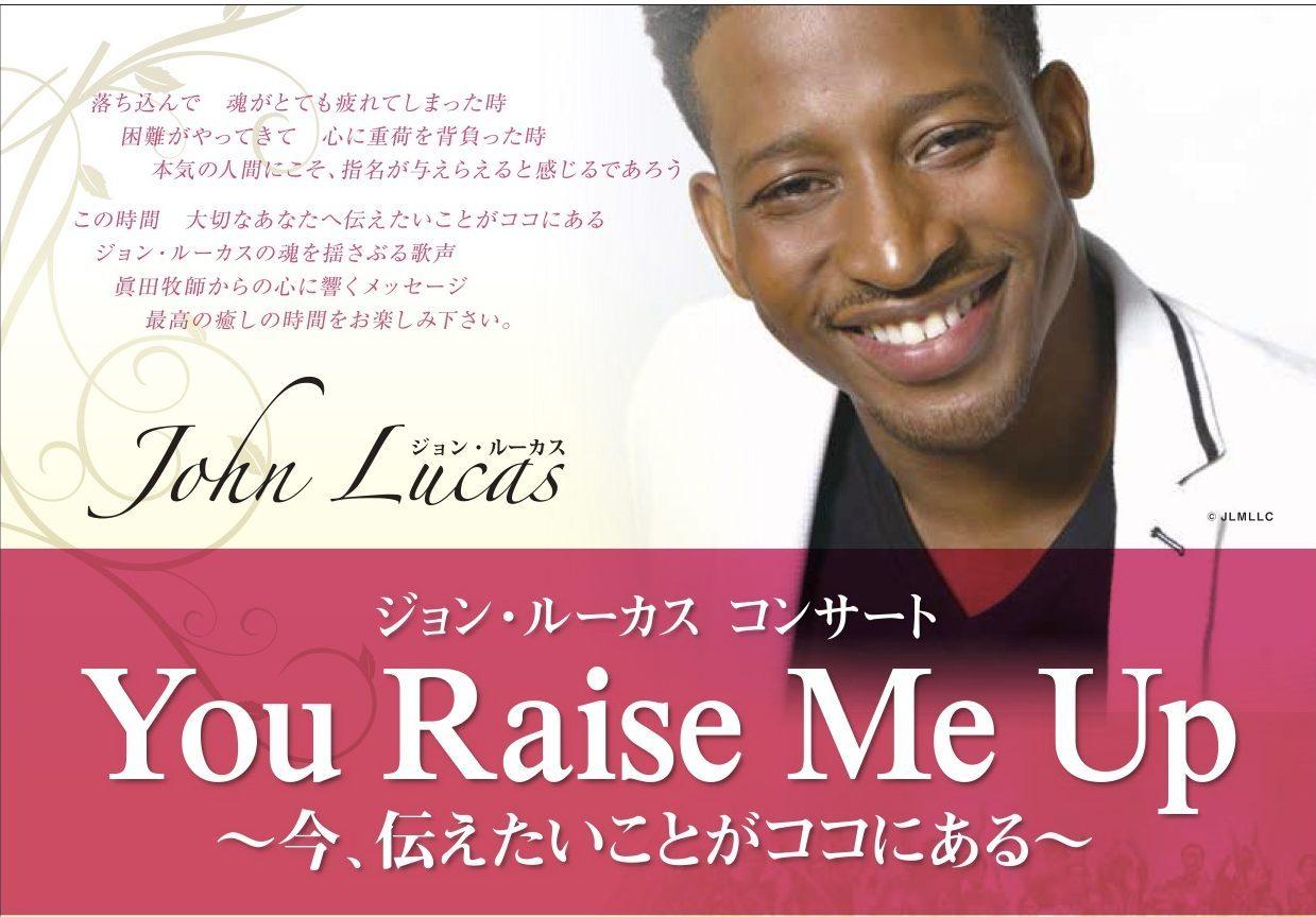 ジョン・ルーカス コンサート You Raise Me Up~今、伝えたいことがココにある~