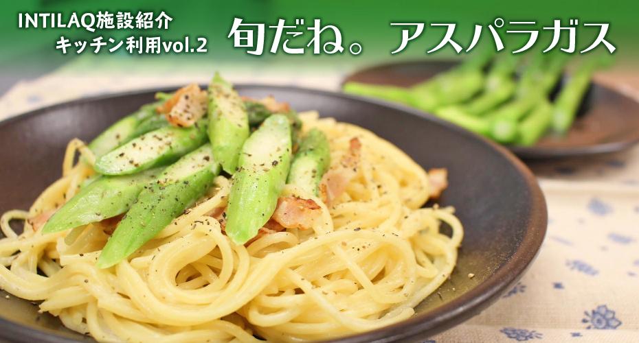 "INTILAQ施設紹介 キッチン利用vol.2 ~""旬だね。アスパラガス""編~"