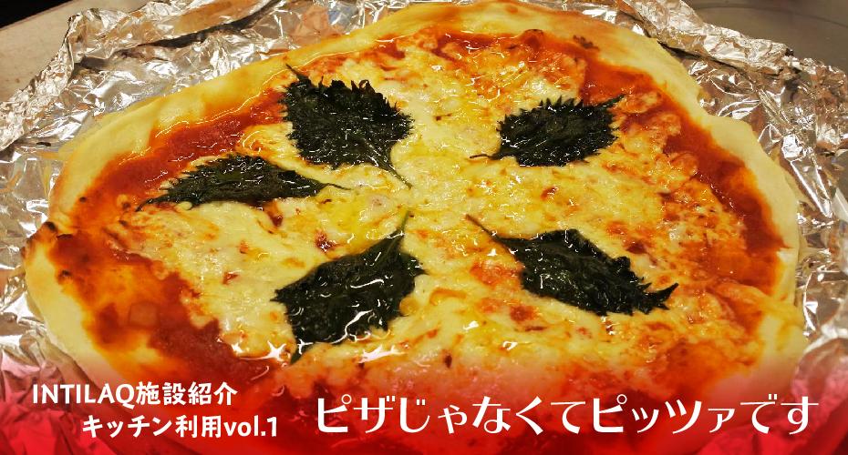 """INTILAQ施設紹介~キッチン利用vol.1 """"ピザじゃなくてピッツァです""""~"""