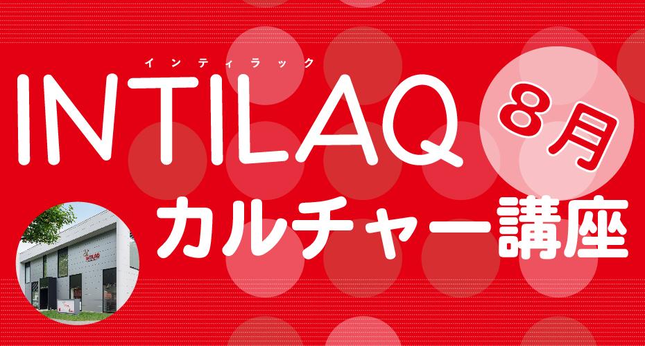 INTILAQカルチャー講座<INTILAQへ行こう!>【8月号】