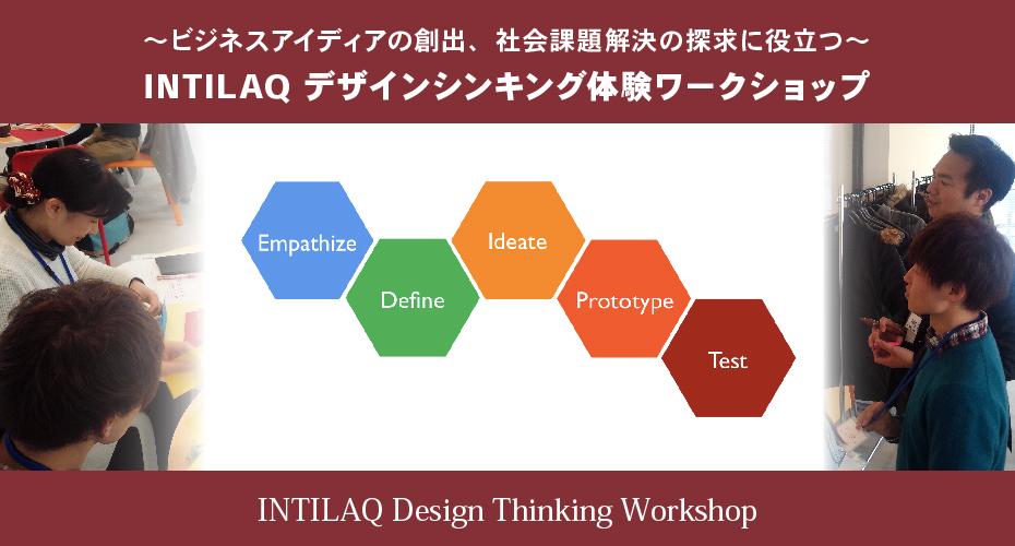 ~ビジネスアイディアの創出、社会課題解決の探求に役立つ~ INTILAQ デザインシンキング体験ワークショップ
