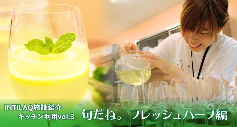 """INTILAQ施設紹介~キッチン利用vol.3 """"旬だね。フレッシュハーブ編""""~"""