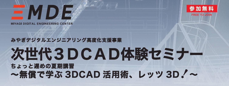 次世代型3DCAD体験セミナー ちょっと遅めの夏期講習~無償で学ぶ3DCAD活用術,レッツ3D!~