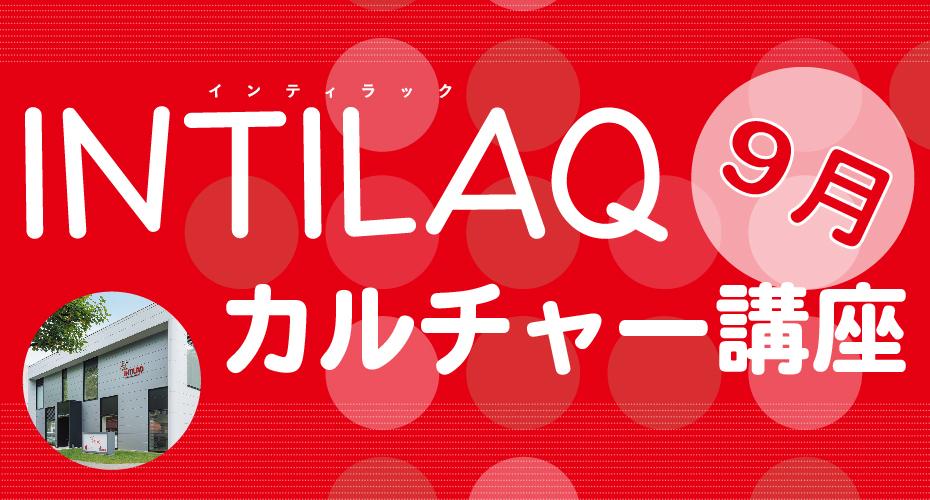 INTILAQカルチャー講座<INTILAQへ行こう!>【9月号】
