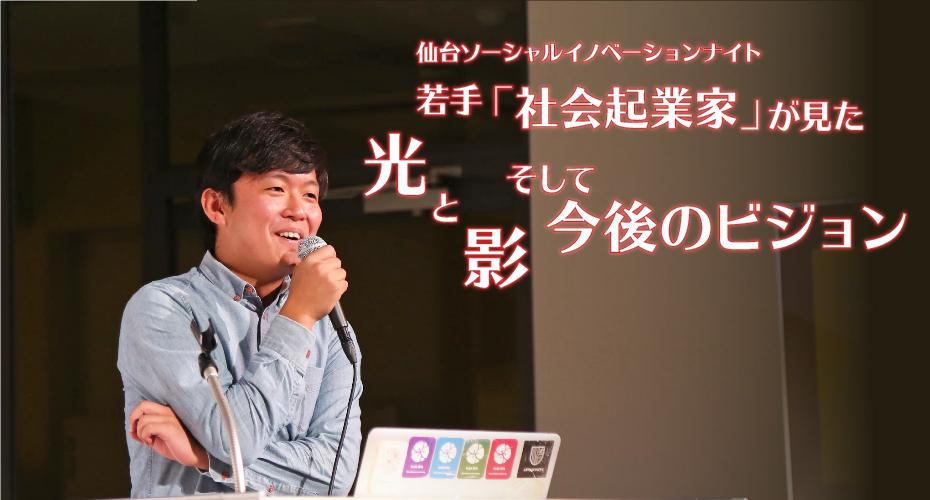 【イベントレポート】若手「社会起業家」が見た光と影そして今後のビジョン 仙台ソーシャルイノベーションナイト