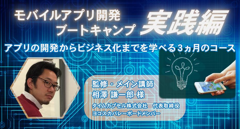 モバイルアプリ開発ブートキャンプ実践編 INTILAQ高度IT人材育成シリーズ