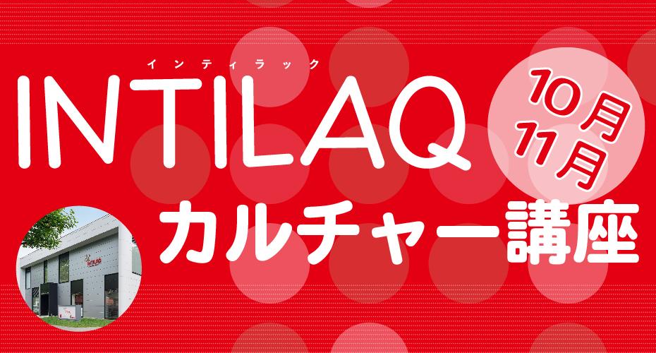 INTILAQカルチャー講座<INTILAQへ行こう!>【10-11月号】